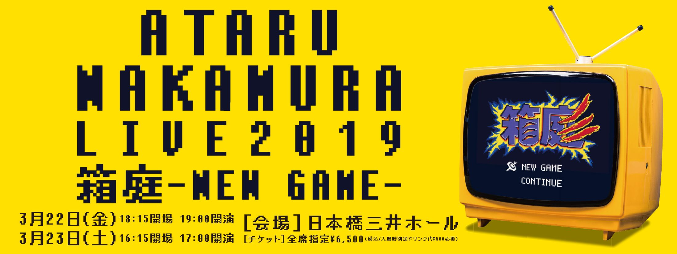 LIVE2019 箱庭-NEW GAME- @日本橋三井ホール